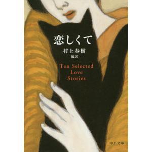 恋しくて TEN SELECTED LOVE STORIES/村上春樹