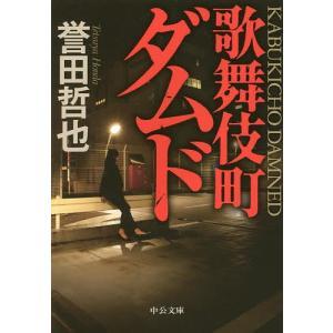著:誉田哲也 出版社:中央公論新社 発行年月:2017年02月 シリーズ名等:中公文庫 ほ17−11