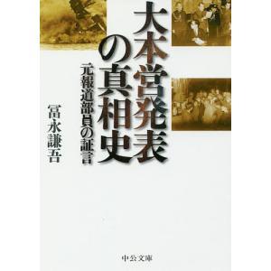 大本営発表の真相史 元報道部員の証言 / 冨永謙吾