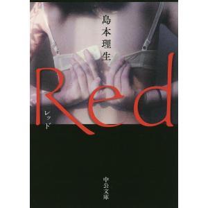 Red / 島本理生|bookfan