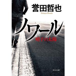 ノワール 硝子の太陽 / 誉田哲也|bookfan