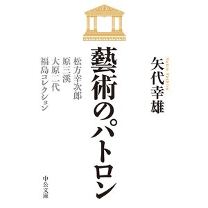 著:矢代幸雄 出版社:中央公論新社 発行年月:2019年06月 シリーズ名等:中公文庫 や69−1