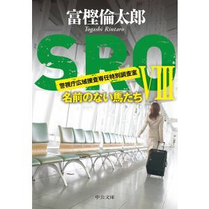 SRO 8 / 富樫倫太郎