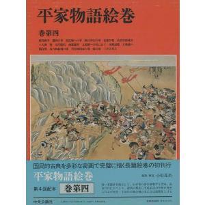 編:小松茂美 出版社:中央公論社 発行年月:1990年11月