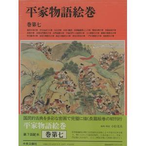 編:小松茂美 出版社:中央公論社 発行年月:1991年05月