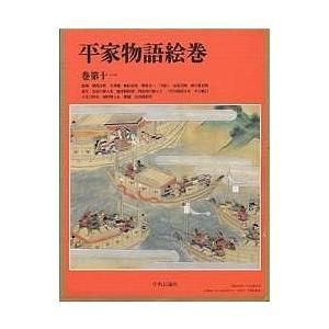 編:小松茂美 出版社:中央公論社 発行年月:1992年01月