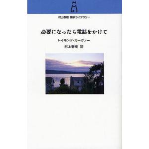 必要になったら電話をかけて / レイモンド・カーヴァー / 村上春樹|bookfan