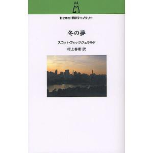 冬の夢 / スコット・フィッツジェラルド / 村上春樹|bookfan