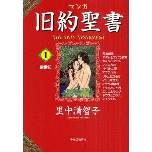 著:里中満智子 出版社:中央公論新社 発行年月:2011年04月 巻数:1巻
