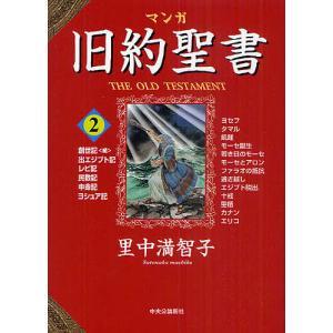 著:里中満智子 出版社:中央公論新社 発行年月:2011年06月 巻数:2巻