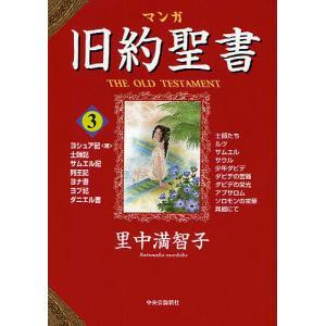 著:里中満智子 出版社:中央公論新社 発行年月:2011年08月 巻数:3巻
