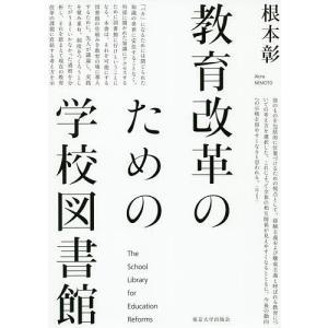 著:根本彰 出版社:東京大学出版会 発行年月:2019年06月