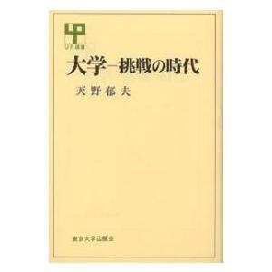 大学-挑戦の時代 / 天野郁夫 bookfan