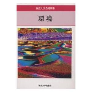 環境 / 有馬朗人 bookfan