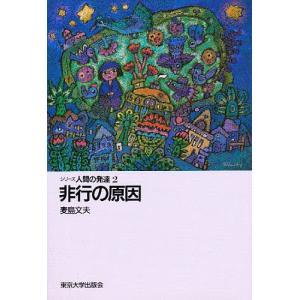 非行の原因 / 麦島文夫 bookfan