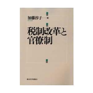 著:加藤淳子 出版社:東京大学出版会 発行年月:1997年02月