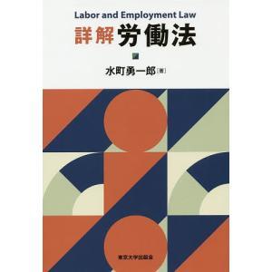 詳解労働法 / 水町勇一郎