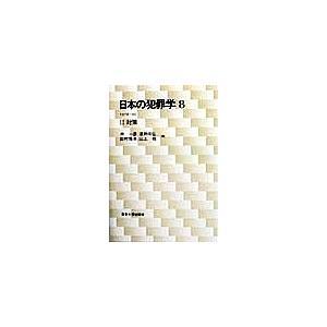 日本の犯罪学 8 / 所一彦 :BK-41...