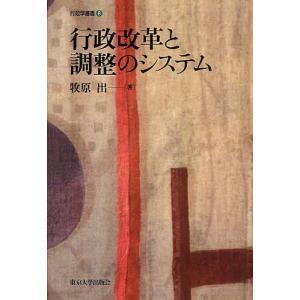 著:牧原出 出版社:東京大学出版会 発行年月:2009年09月 シリーズ名等:行政学叢書 8