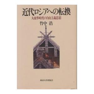著:竹中浩 出版社:東京大学出版会 発行年月:1999年10月