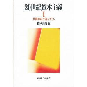 20世紀資本主義 1 / 橋本寿朗|bookfan