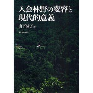 入会林野の変容と現代的意義 / 山下詠子|bookfan