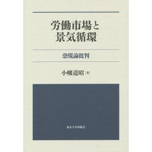 著:小幡道昭 出版社:東京大学出版会 発行年月:2014年10月