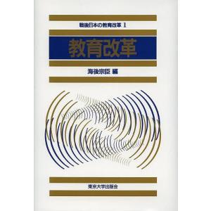 著:海後宗臣 出版社:東京大学出版会 発行年:1977年 シリーズ名等:戦後日本の教育改革 1