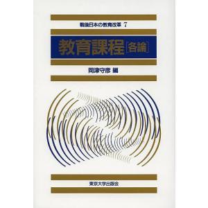 編:岡津守彦 出版社:東京大学出版会 発行年:1976年 シリーズ名等:戦後日本の教育改革 7