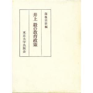 井上毅の教育政策 / 海後宗臣 bookfan