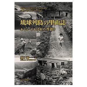 琉球列島の里山誌 おじいとおばあの昔語り / 盛口満 bookfan