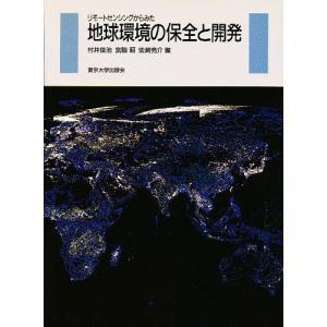 リモートセンシングからみた地球環境の保全と開発 / 村井俊治 bookfan