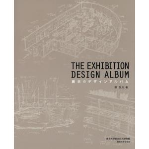 展示のデザインアルバム / 洪恒夫