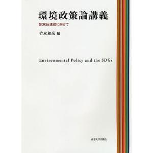 環境政策論講義 SDGs達成に向けて / 竹本和彦 bookfan