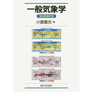 一般気象学 / 小倉義光