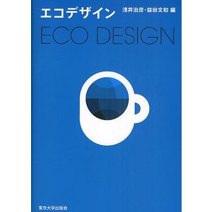 エコデザイン / 浅井治彦 / 益田文和|bookfan