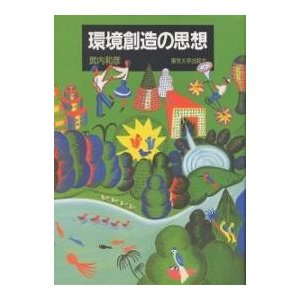 環境創造の思想 / 武内和彦 bookfan