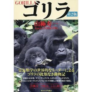 山極寿一 商品一覧 - bookfanプレミアム - 売れ筋通販 - Yahoo!ショッピング