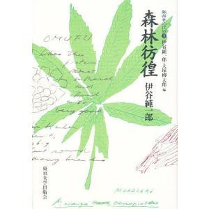 熱帯林の世界 1 / 伊谷純一郎 / 大塚柳太郎 bookfan