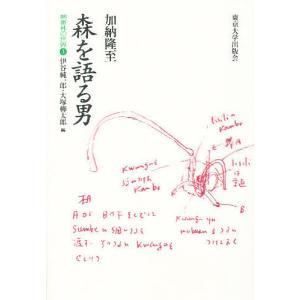熱帯林の世界 3 / 伊谷純一郎 / 大塚柳太郎 / 加納隆至 bookfan