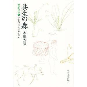 熱帯林の世界 6 / 伊谷純一郎 / 大塚柳太郎 / 寺嶋秀明 bookfan
