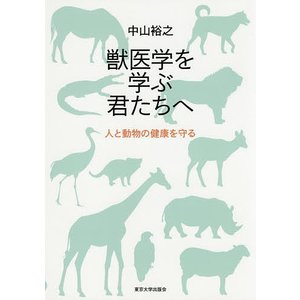 獣医学を学ぶ君たちへ 人と動物の健康を守る / 中山裕之