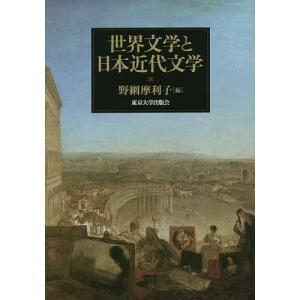 世界文学と日本近代文学の商品画像|ナビ
