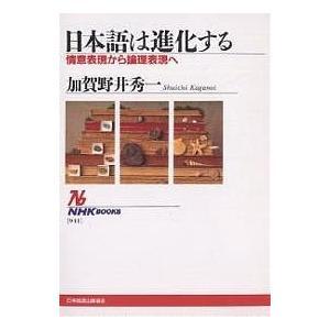 日本語は進化する 情意表現から論理表現へ / 加賀野井秀一