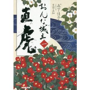 作:森下佳子 ノベライズ:豊田美加 出版社:NHK出版 発行年月:2016年11月