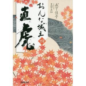 作:森下佳子 ノベライズ:豊田美加 出版社:NHK出版 発行年月:2017年09月