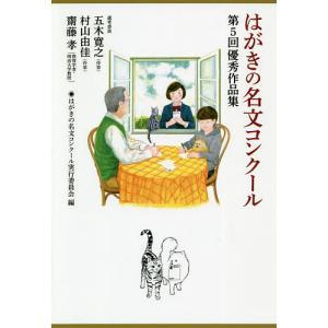 はがきの名文コンクール 〔2020〕 / はがきの名文コンクール実行委員会|bookfan