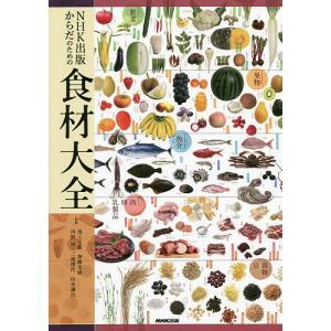 NHK出版からだのための食材大全 / 池上文雄 / 加藤光敏 / 河野博|bookfan