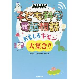 編:NHK「子ども科学電話相談」制作班 出版社:NHK出版 発行年月:2019年06月