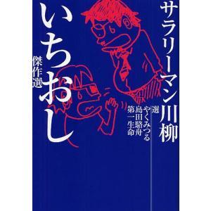 選:やくみつる 選:島田駱舟 選:第一生命 出版社:NHK出版 発行年月:2011年09月